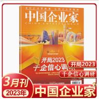 【包邮2018年全年21本现货】中国企业家杂志2018年全2/3/4/5/6/7/8/9/10+11+12月刊第2+3