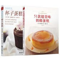 51款超美味奶酪蛋糕甜品时间杯子蛋糕 蛋糕制作精选制作甜点烘焙教程大全书籍制作入门教程基础装饰技法大全