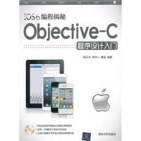 【二手旧书9成新】iOS6编程揭秘-Objective-C程序设计入门(配光盘) 杨正洪,郑齐心,曹星著 978730