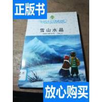 [二手旧书9成新]全球儿童文学典藏书系・雪山水晶 /[奥地利]施迪?