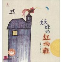 妹妹的红雨鞋正版 百年百部中国儿童文学经典书系 小学生一年级必读经典书目学校指定适合二年级孩子阅读的课外书老师推荐非注