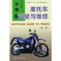 摩托车驾驶与维修吴思光9787508201979金盾出版社