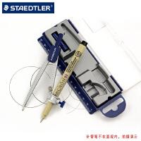 德国STAEDTLER施德楼 550 可夹针管笔铅笔芯 学生圆规 设计圆规