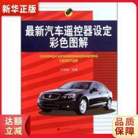 *汽车遥控器设定彩色图解 马国福 9787538170054 新华书店 精品推荐 购物无忧