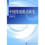 中国发展模式研究 徐贵相 人民出版社 9787010072692