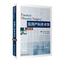实用产科手术学(第2版/配增值)