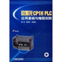【新�A品�| �x��o�n】�W姆��CP1H PLC��用基�A�c�程���`霍罡�C械工�I出版社9787111230885