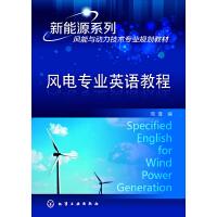 新能源系列--风电专业英语教程(周瑾)
