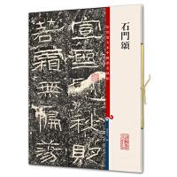 石门颂(彩色放大本中国著名碑帖・第五集)