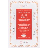 Chinese The 24 Strokes of Characters 1 学中文 定要写字・二十四笔画 1