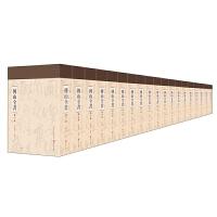 5折特惠 傅山全书 套装共20册 新编精装 内文完好 箱子有磕碰