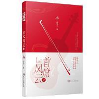 [新华书店]首席风云2,湖南文艺出版社,9787540497286
