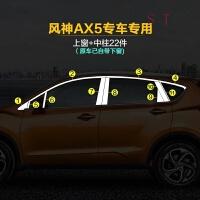 新款东风风神AX5车窗饰条不锈钢亮条汽车装饰配件4S改装专用