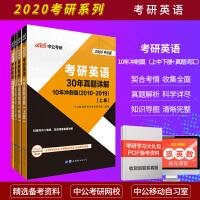 中公教育2020考研英语 30年真题详解+真题词汇分频记忆2本套