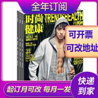 【全年订阅】时尚健康杂志男士版 2021年全年12期 默认当月起订