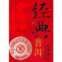 【二手旧书9成新】经典普洱名词释义 石昆牧 云南科学技术出版社