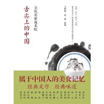 舌尖上的中国:文化名家说名吃(珍藏版)(属于中国人的美食记忆。品中华传统美食,赏名家经典文字!)