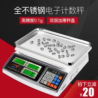 电子称计数秤30kg高精度0.1g精准工业称重台秤计重电子秤3kg