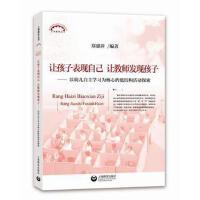 让孩子表现自己让教师发现孩子 郑惠萍 9787544472913 上海教育出版社