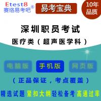2018年深圳市公开招考职员考试《医疗类(超声医学科)》易考宝典手机版