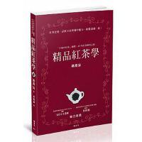 【预售】正版 精品�t茶�W:「午後の�t茶」���,40年�t茶研究心得 ���坊