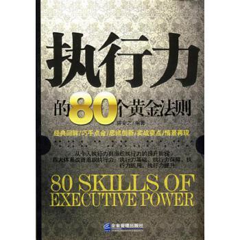 【新书店正版】执行力的80个黄金法则 盛安之著 企业管理出版社 正版好书,请注意下方详情定价与售价关系!