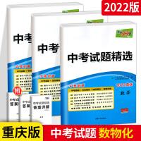 2021中考数物化 天利38套重庆市中考试题 初中数学物理化学3本套装 三本试卷子真题模拟卷重庆名校真题试题练习资料