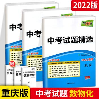 2020中考数物化 天利38套重庆市中考试题 初中数学物理化学3本套装 三本试卷子真题模拟卷重庆名校真题试题练习资料 本店图书品种齐全、全新正版,如有疑问,请联系在线客服。谢谢光顾!