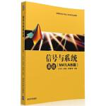 信号与系统基础(MATLAB版) 石辛民,程晓东,郝整清 清华大学出版社