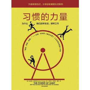 习惯的力量(新版)(电子书)