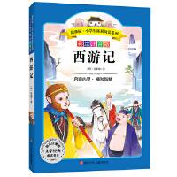 西游记:语文新课标 小学生必读丛书 无障碍阅读 彩绘注音版