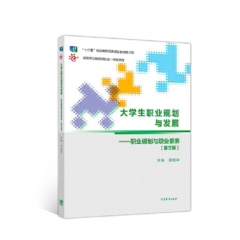 大学生职业规划与发展--职业规划与职业素养(第三版)