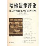 哈佛法律评论:宪法学精粹