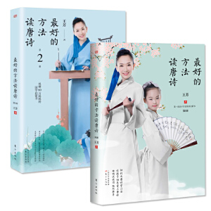 最好的方法读唐诗1+2(全2册) 王芳著  亲子家教  育儿方法书籍