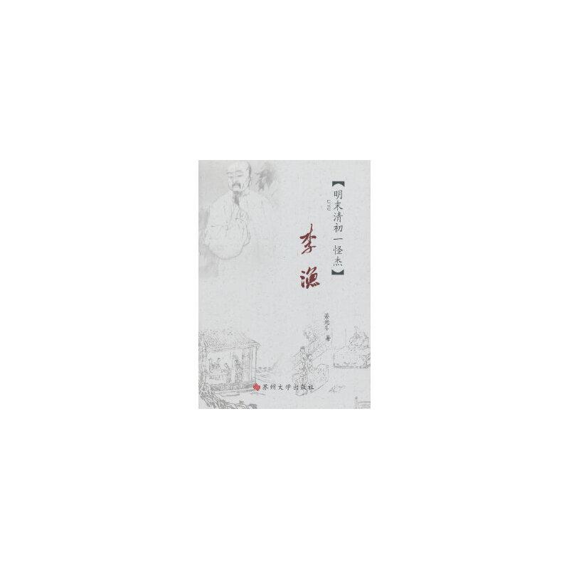 【二手书旧书9成新】 江海文化丛书-李渔 姜光斗 苏州大学出版社