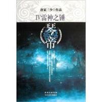 琴帝4:雷神之锤 唐家三少 太白文艺出版社 9787551301497