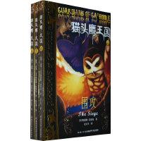 猫头鹰王国系列:第二辑(全三册)