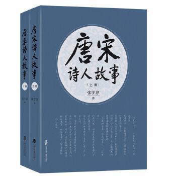 唐宋诗人故事(上、下册)