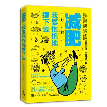 """减肥,我要饱饱地瘦下去 继畅销书《我的zui后一本减肥书》之后的又一部减肥饮食指导书,彻底粉碎大众对于减肥=限食、禁食的错误认知!这本书告诉你,不是所有的面条、肉类、零食都是减肥的""""天敌""""!也不是所有的果蔬都是减肥""""重器""""!"""