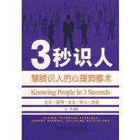 3秒识人石�S 编著 北京理工大学出版社 【正版图书】