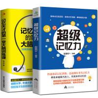 超级记忆术训练教程书 全2册 过目不忘记忆力训练方法与技巧 如何快速高效提升脑力逻辑思维能力情商工具