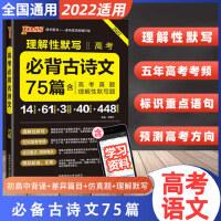 2022版 PASS绿卡图书 理解性默写高考必背古诗文75篇 含高考真题理解性默写题