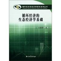 【旧书二手书9成新】循环经济的经济学研究系列丛书:循环经济的生态经济学基础 任群罗 9787502164362 石油工