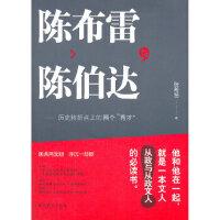 【新书店正版】陈布雷与陈伯达 张希贤 中共党史出版社 9787509816134