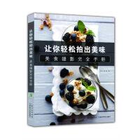 美食摄影完全手册 : 让你轻松拍出美味(美)尼克尔斯杨9787535274748〖新华书店 稀缺珍藏书籍〗