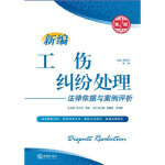 新编工伤纠纷处理法律依据与案例评析(第2版) 吴海洋 法律出版社 9787511842404