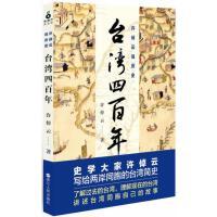 【旧书二手书8新正版】许倬云说历史:台湾四百年许倬云著+云间美食两册合售9787213046131