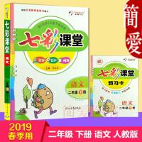 2019春 七彩课堂 二年级语文 下册 RJ/人教版 河北教育出版社