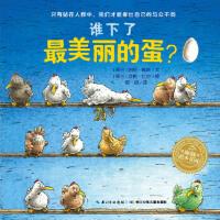 谁下了美丽的蛋?(精装) 汉斯比尔 9787556010653 长江少年儿童出版社 新华书店 品质保障