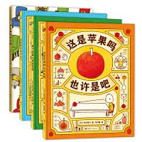 吉竹伸介想象力绘本:这是苹果吗也许是吧系列(4册)《这是苹果吗也许是吧》 《好无聊啊好无聊》 《做个机器人假装是我》